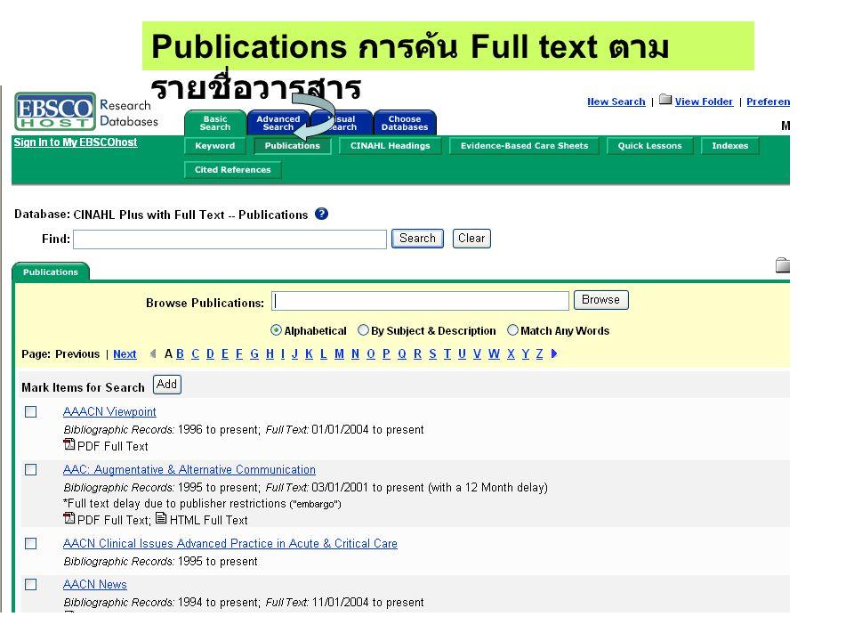 Publications การค้น Full text ตามรายชื่อวารสาร