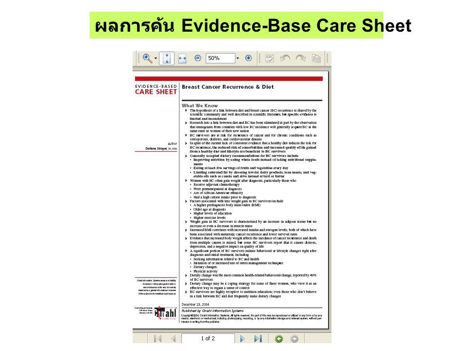 ผลการค้น Evidence-Base Care Sheet