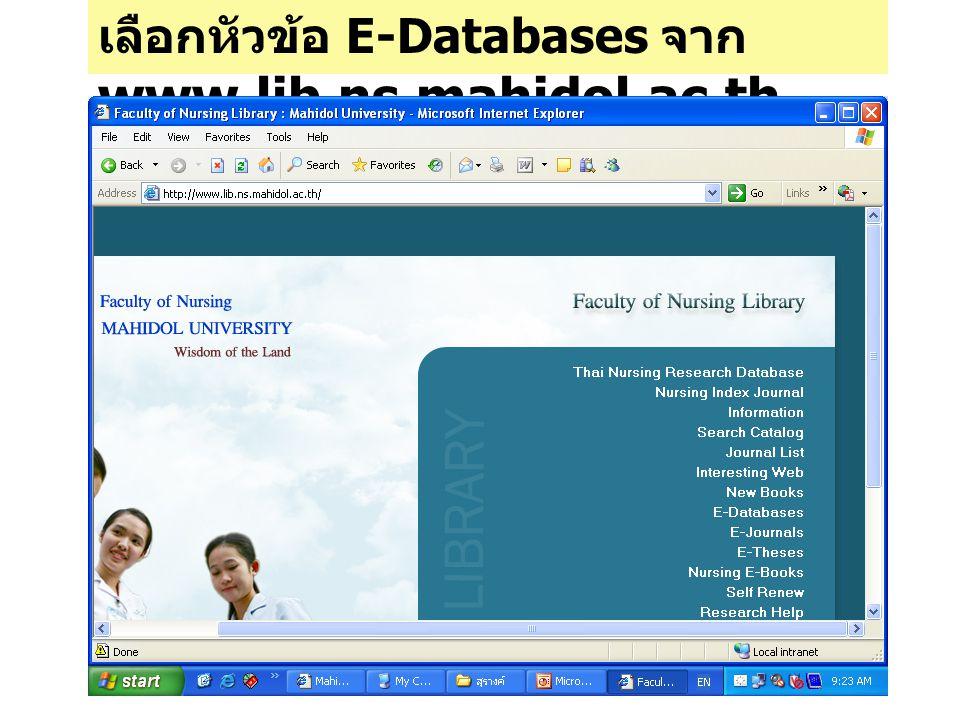 เลือกหัวข้อ E-Databases จาก www.lib.ns.mahidol.ac.th