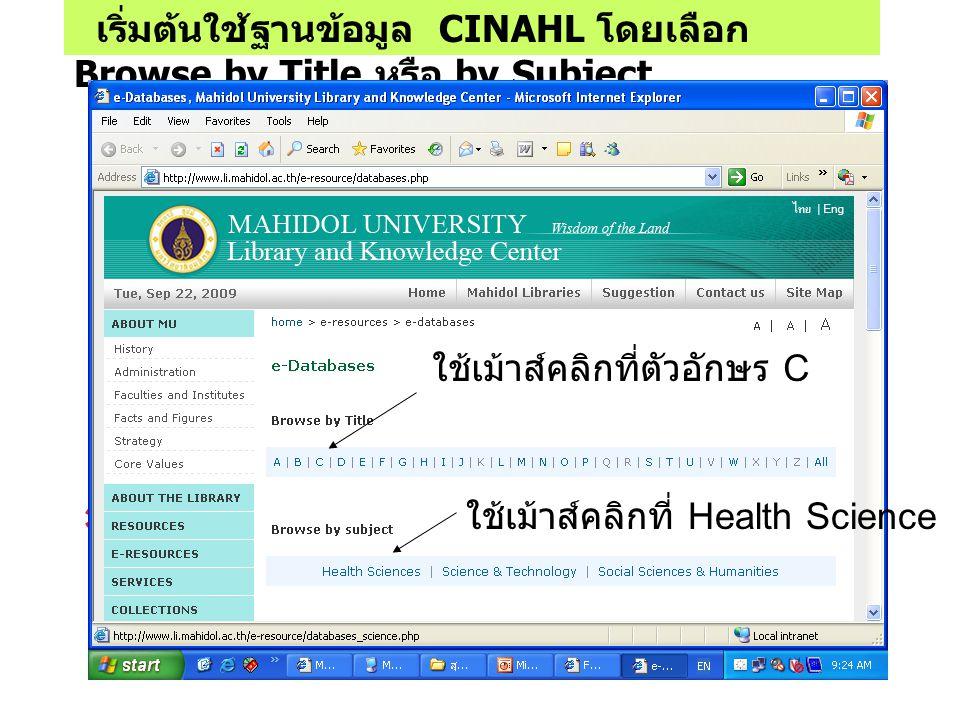 * เริ่มต้นใช้ฐานข้อมูล CINAHL โดยเลือก Browse by Title หรือ by Subject