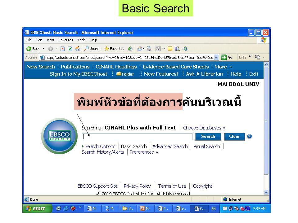 Basic Search พิมพ์หัวข้อที่ต้องการค้นบริเวณนี้