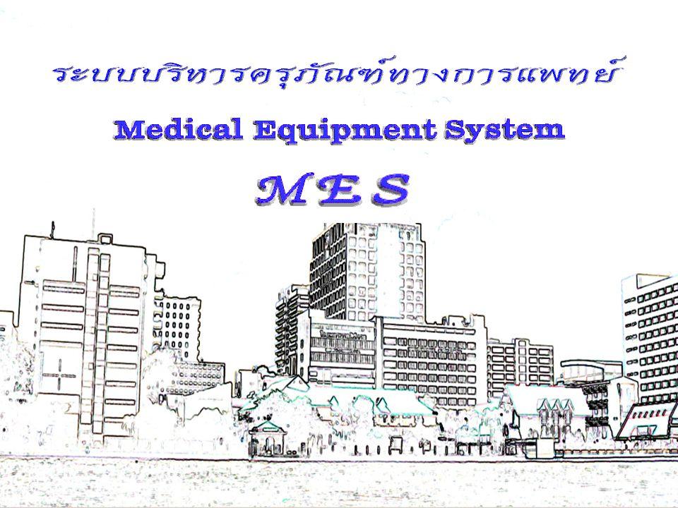 ระบบบริหารครุภัณฑ์ทางการแพทย์ (MES)