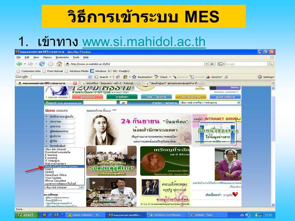 วิธีการเข้าระบบ MES เข้าทาง www.si.mahidol.ac.th