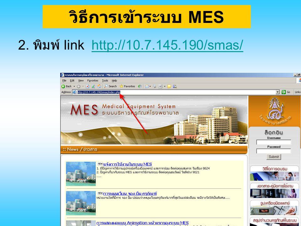 วิธีการเข้าระบบ MES 2. พิมพ์ link http://10.7.145.190/smas/