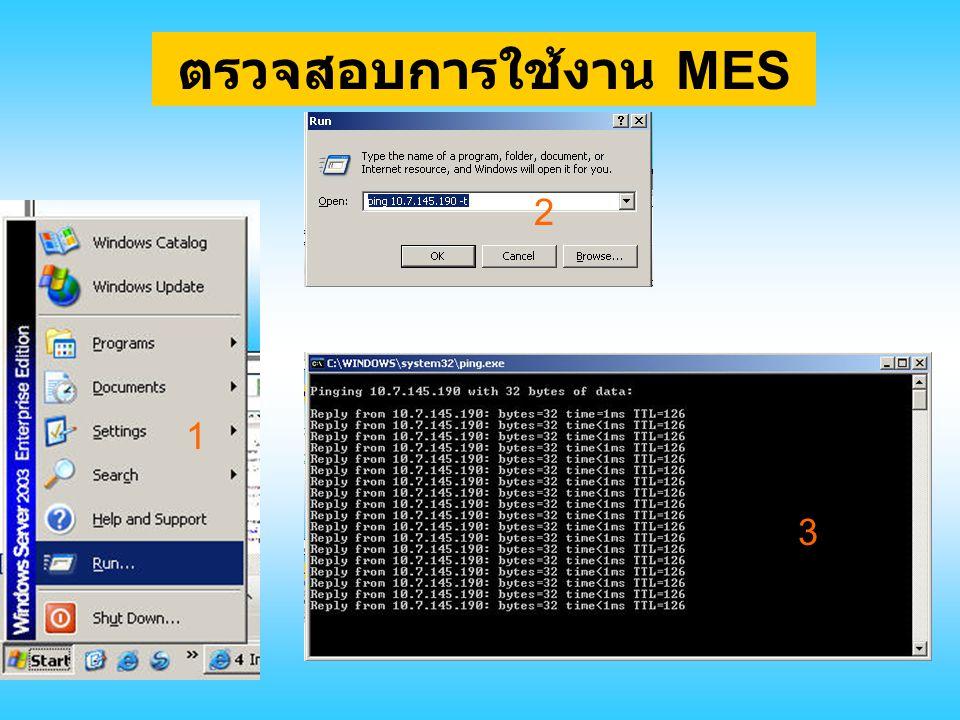 ตรวจสอบการใช้งาน MES 2 1 3