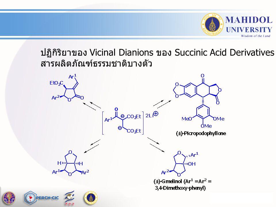 ปฏิกิริยาของ Vicinal Dianions ของ Succinic Acid Derivatives ในการเตรียม