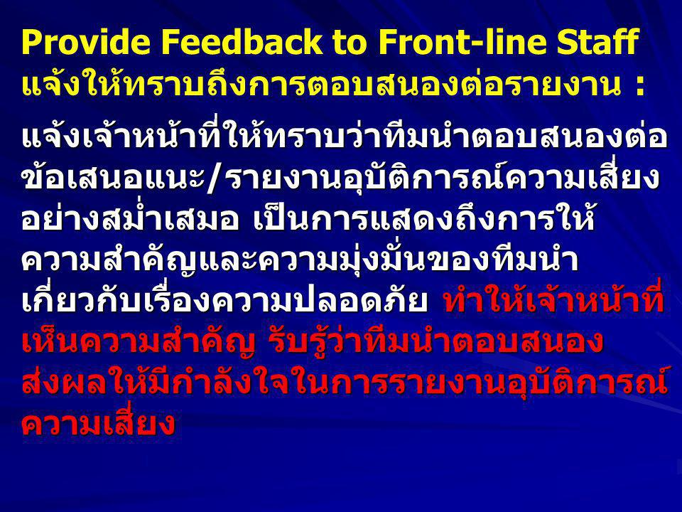 Provide Feedback to Front-line Staff