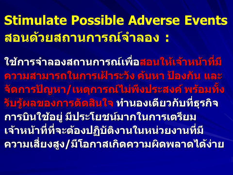 Stimulate Possible Adverse Events สอนด้วยสถานการณ์จำลอง :