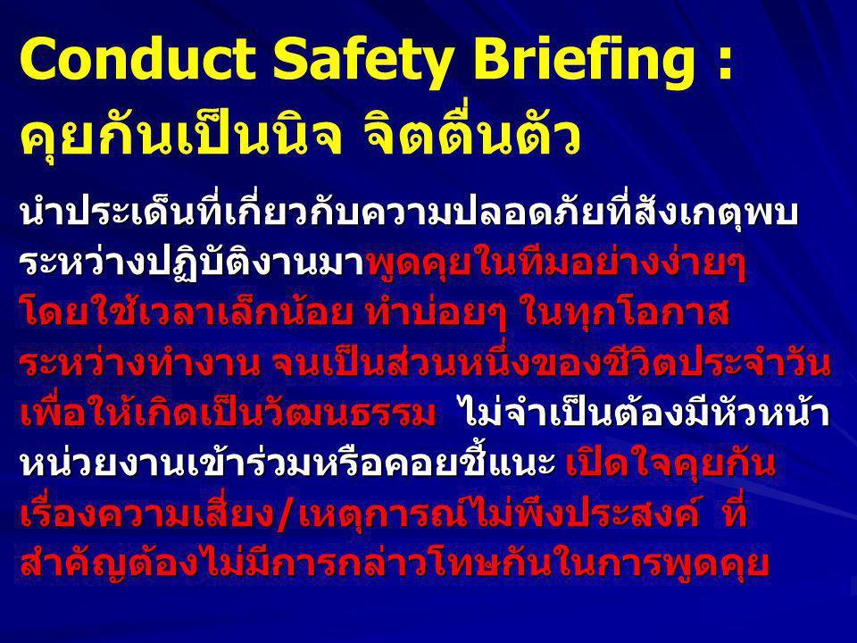 Conduct Safety Briefing : คุยกันเป็นนิจ จิตตื่นตัว