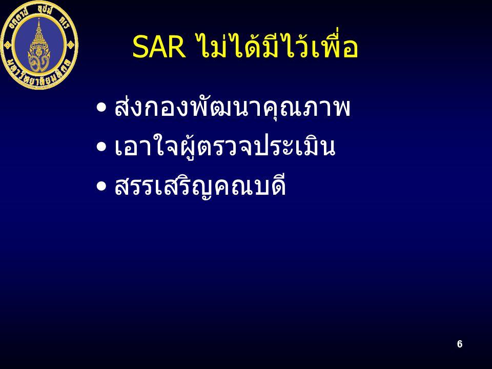 SAR ไม่ได้มีไว้เพื่อ ส่งกองพัฒนาคุณภาพ เอาใจผู้ตรวจประเมิน