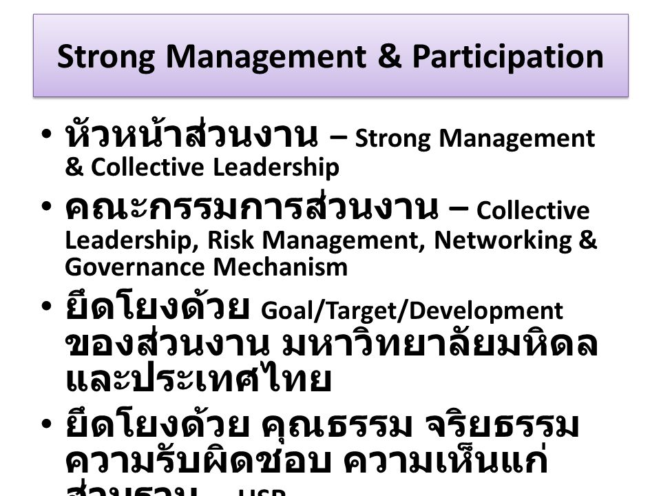 Strong Management & Participation