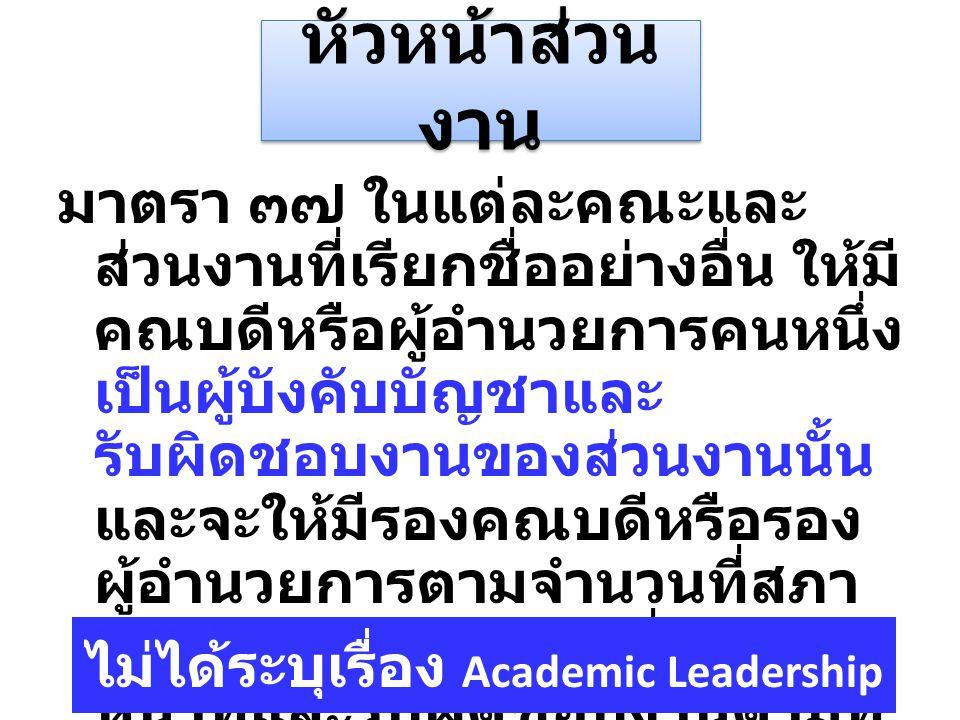 ไม่ได้ระบุเรื่อง Academic Leadership