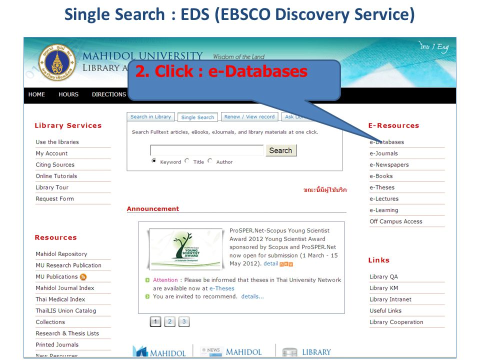 Single Search : EDS (EBSCO Discovery Service)