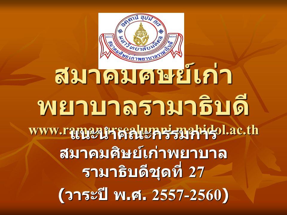 สมาคมศิษย์เก่าพยาบาลรามาธิบดี www.ramanursealumni.mahidol.ac.th