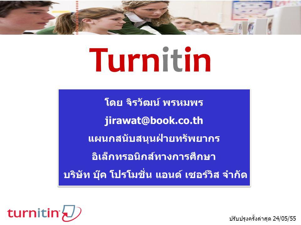 Turnitin โดย จิรวัฒน์ พรหมพร jirawat@book.co.th