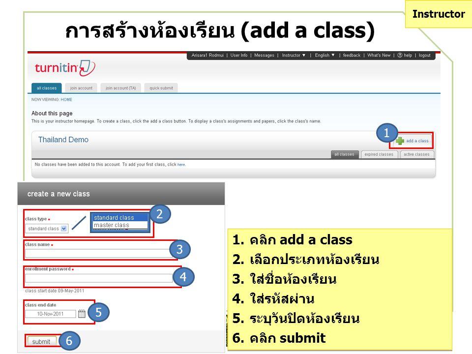 การสร้างห้องเรียน (add a class)