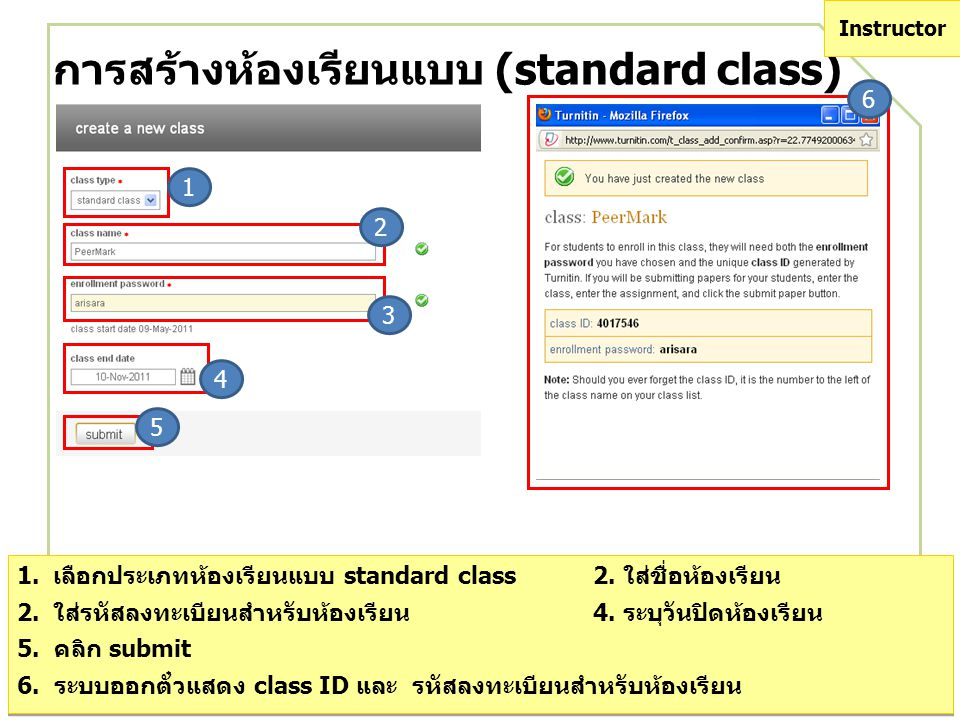 การสร้างห้องเรียนแบบ (standard class)