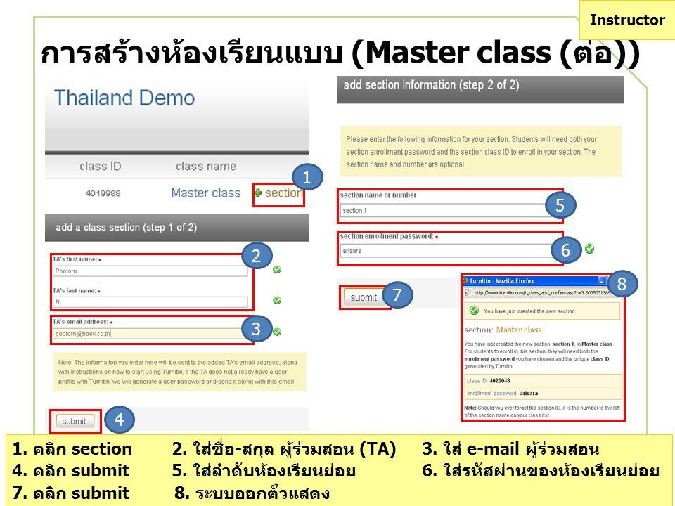 การสร้างห้องเรียนแบบ (Master class (ต่อ))