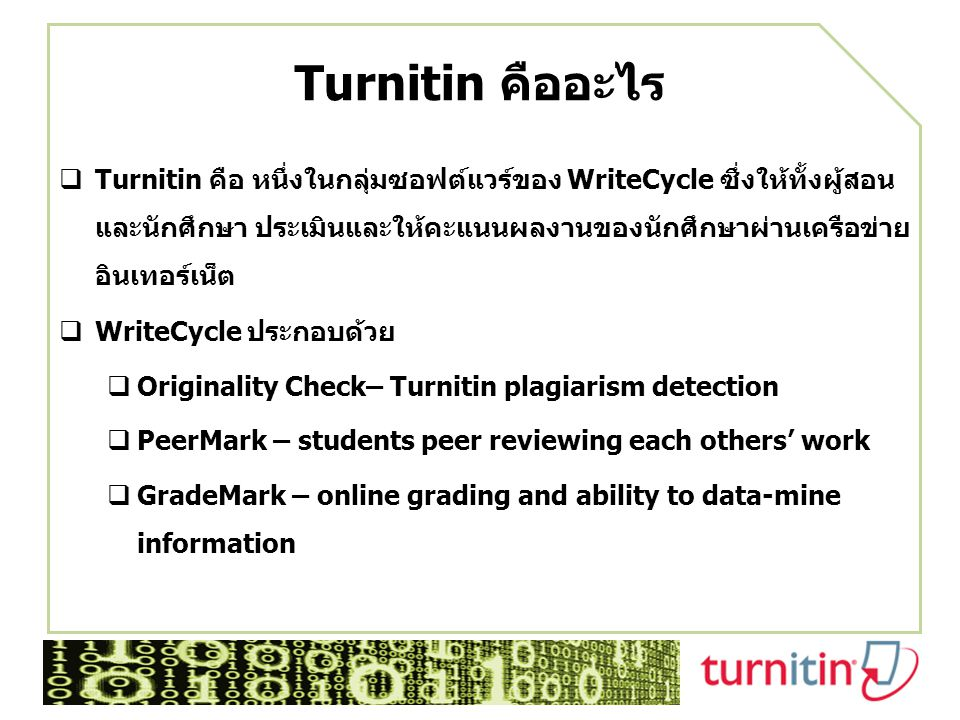 Turnitin คืออะไร