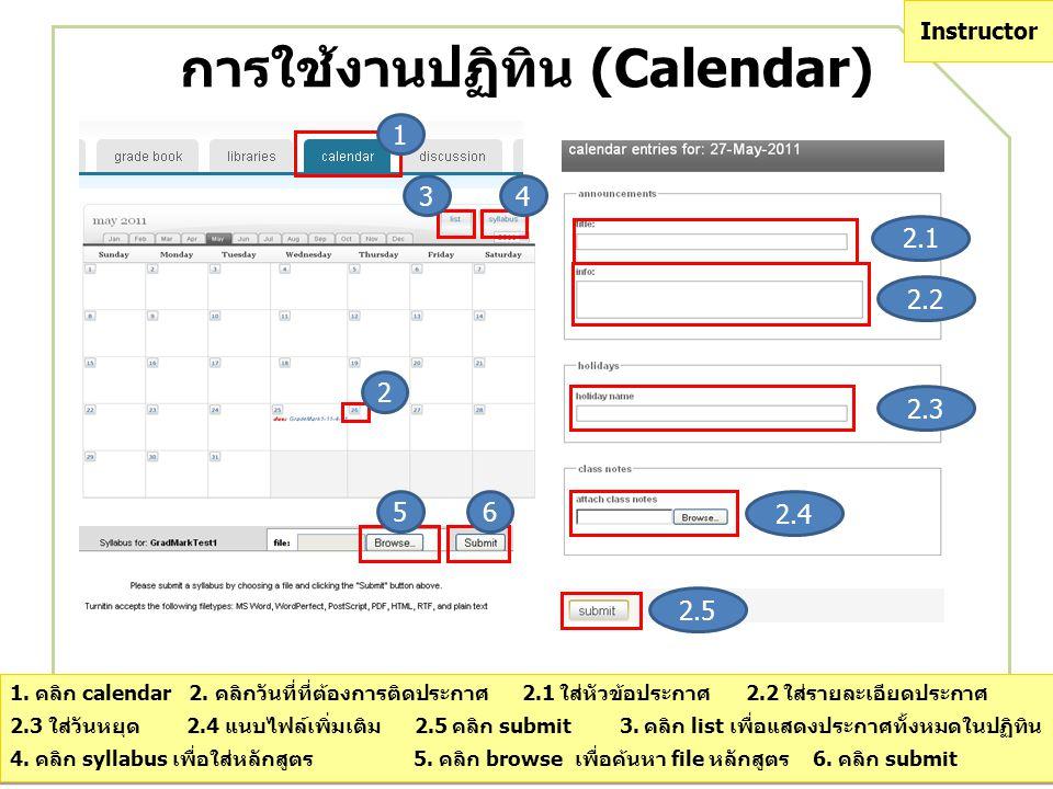 การใช้งานปฏิทิน (Calendar)