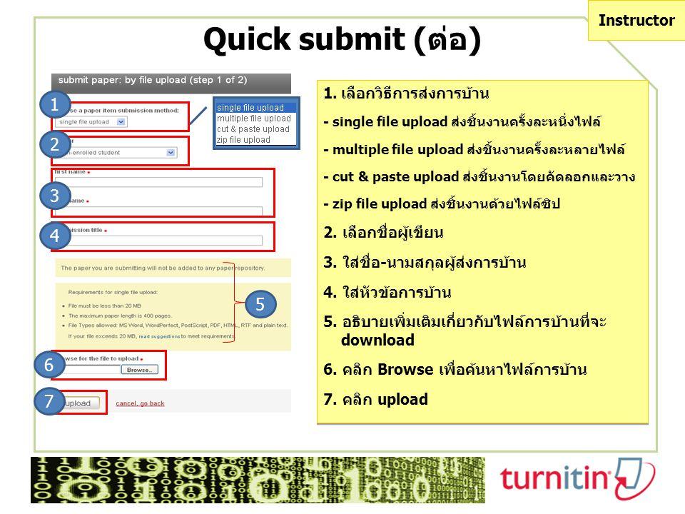 Quick submit (ต่อ) 1 2 3 4 5 6 7 Instructor เลือกวิธีการส่งการบ้าน