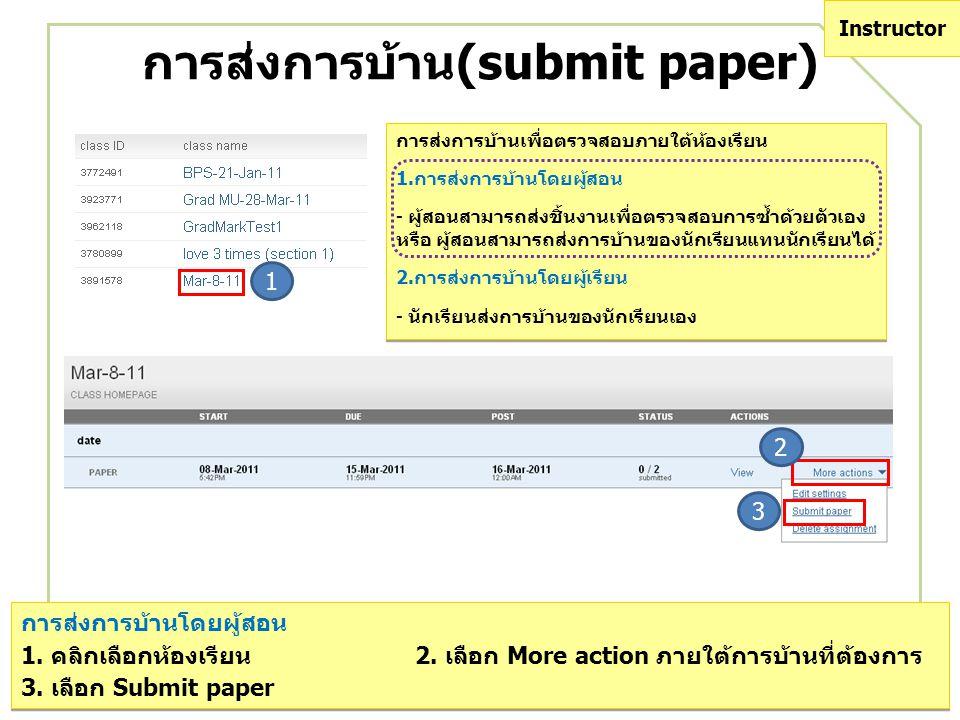 การส่งการบ้าน(submit paper)
