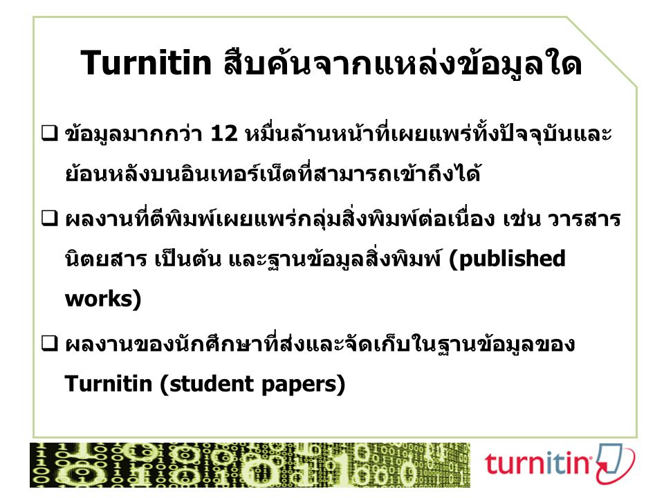 Turnitin สืบค้นจากแหล่งข้อมูลใด
