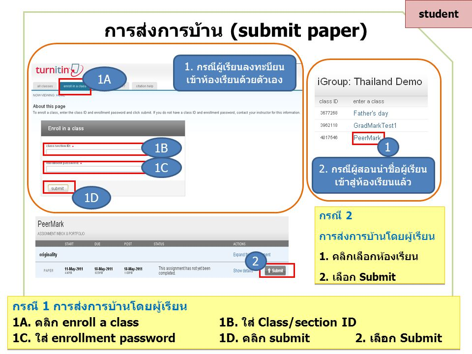 การส่งการบ้าน (submit paper)