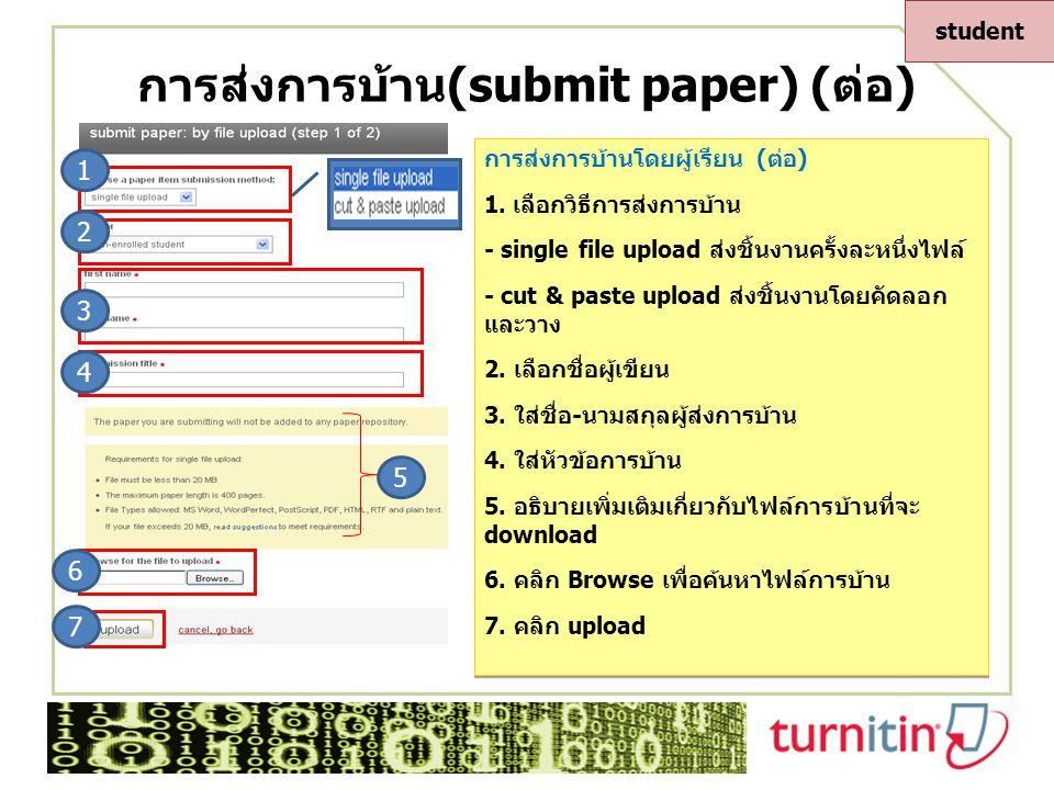 การส่งการบ้าน(submit paper) (ต่อ)