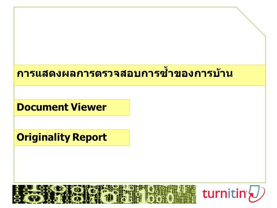 การแสดงผลการตรวจสอบการซ้ำของการบ้าน