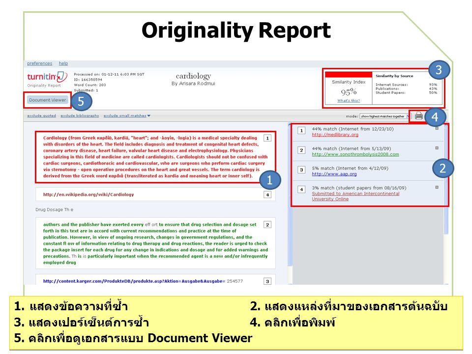 Originality Report 3. 5. 4. 2. 1. แสดงข้อความที่ซ้ำ 2. แสดงแหล่งที่มาของเอกสารต้นฉบับ.