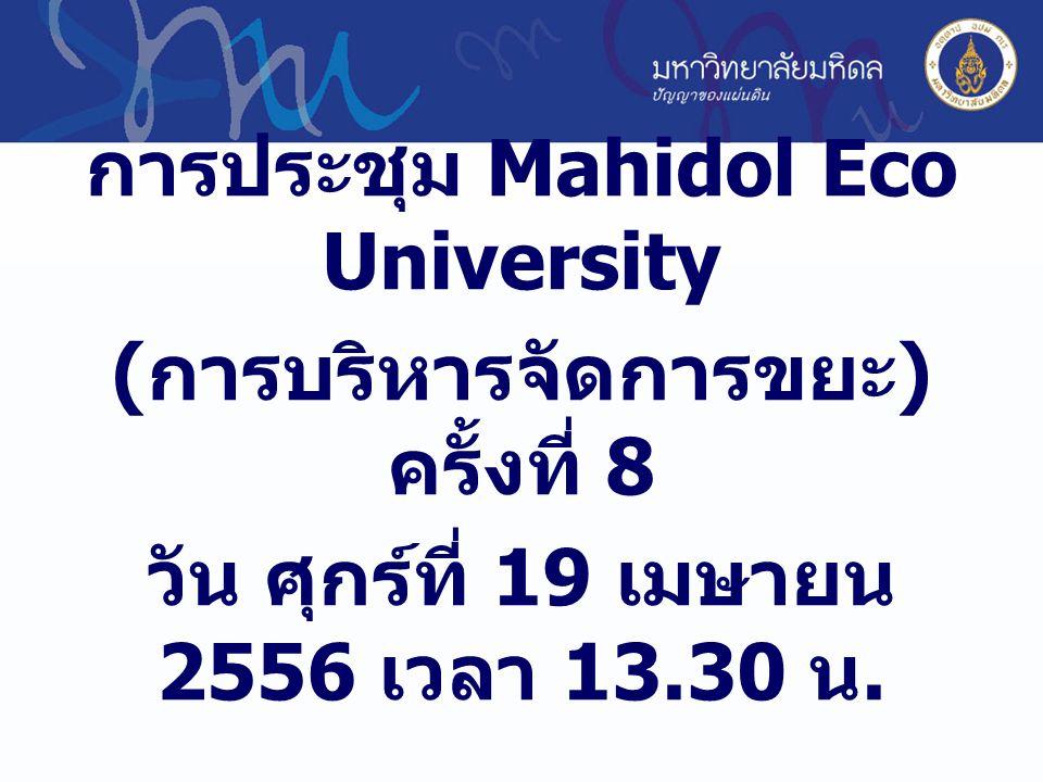 การประชุม Mahidol Eco University (การบริหารจัดการขยะ) ครั้งที่ 8