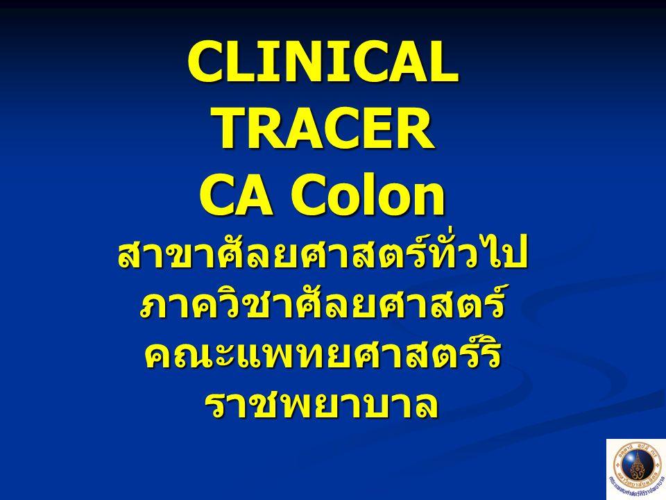 CLINICAL TRACER CA Colon สาขาศัลยศาสตร์ทั่วไป ภาควิชาศัลยศาสตร์ คณะแพทยศาสตร์ริราชพยาบาล