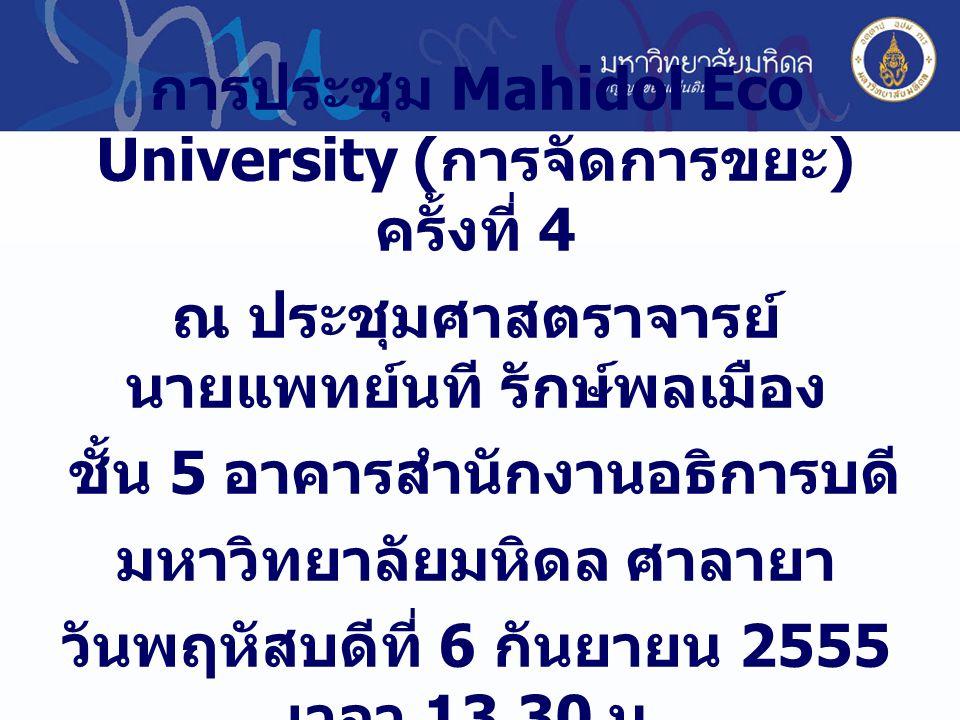 การประชุม Mahidol Eco University (การจัดการขยะ) ครั้งที่ 4