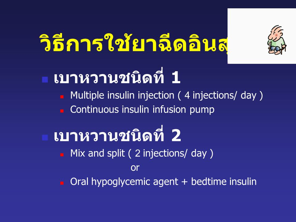 วิธีการใช้ยาฉีดอินสุลิน