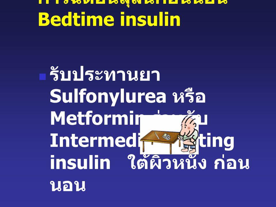 การฉีดอินสุลินก่อนนอน Bedtime insulin