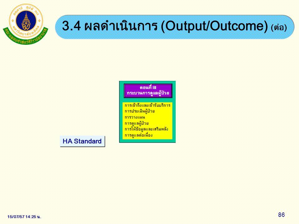 3.4 ผลดำเนินการ (Output/Outcome) (ต่อ)