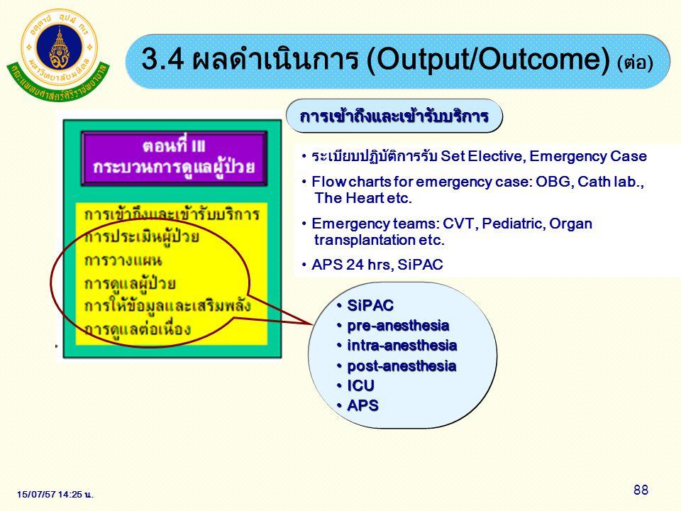 3.4 ผลดำเนินการ (Output/Outcome) (ต่อ) การเข้าถึงและเข้ารับบริการ