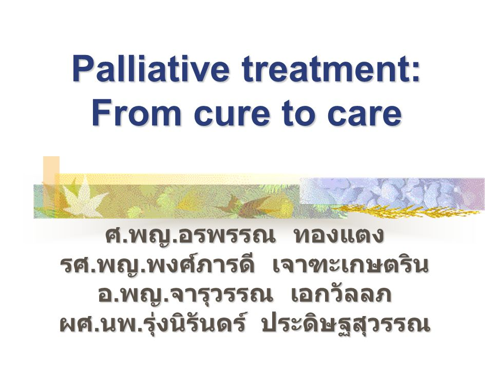 Palliative treatment: From cure to care