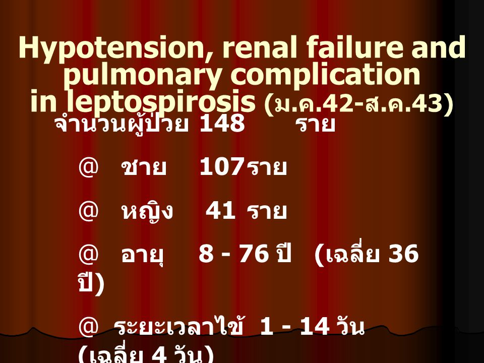 Hypotension, renal failure and pulmonary complication