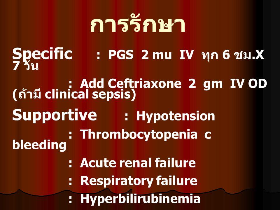 การรักษา Specific : PGS 2 mu IV ทุก 6 ชม.X 7 วัน