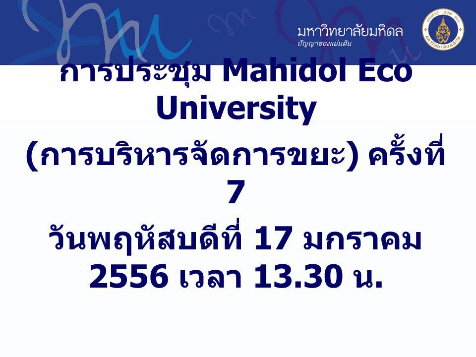 การประชุม Mahidol Eco University (การบริหารจัดการขยะ) ครั้งที่ 7