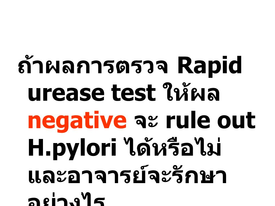 ถ้าผลการตรวจ Rapid urease test ให้ผล negative จะ rule out H