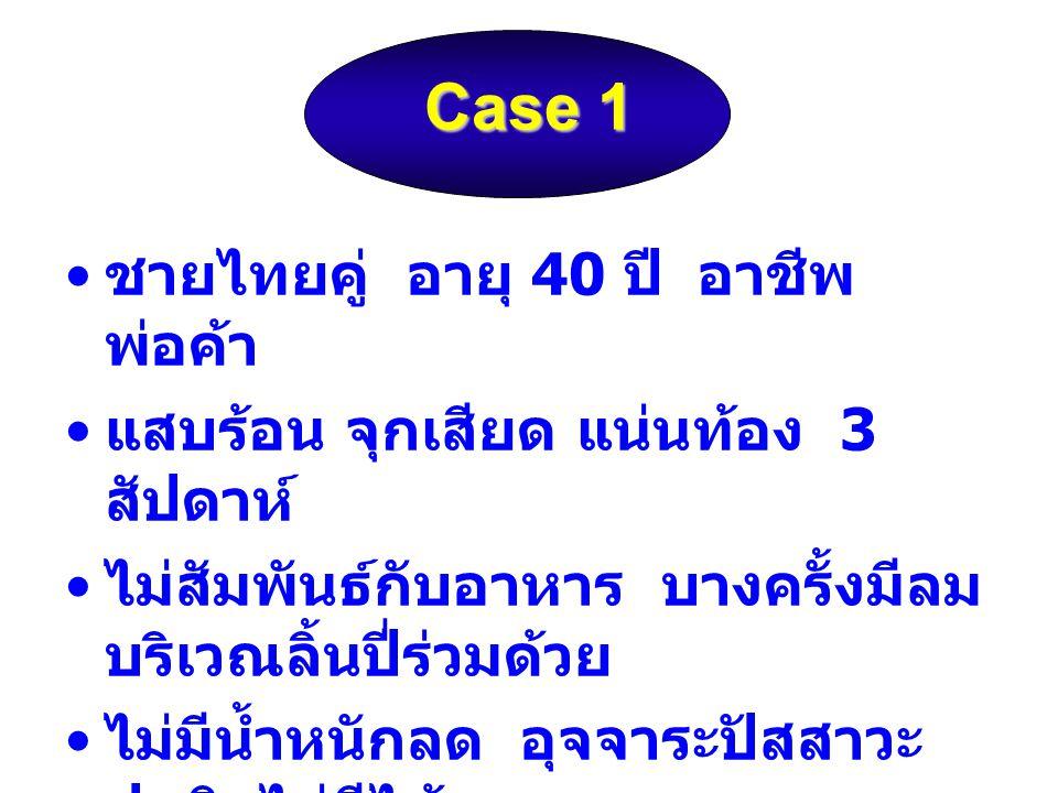 Case 1 ชายไทยคู่ อายุ 40 ปี อาชีพ พ่อค้า