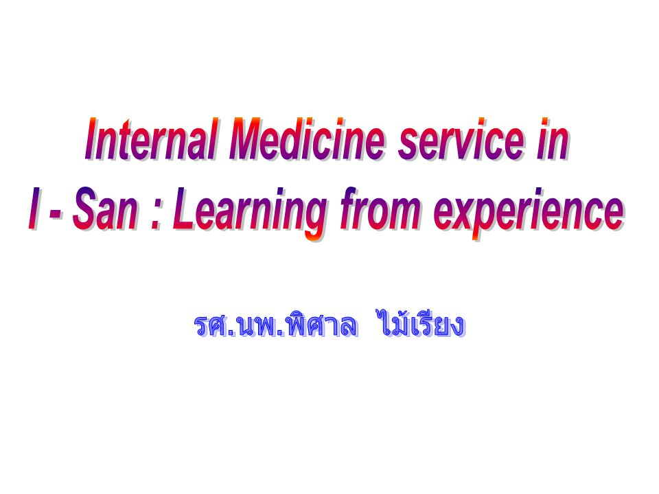 Internal Medicine service in I - San : Learning from experience