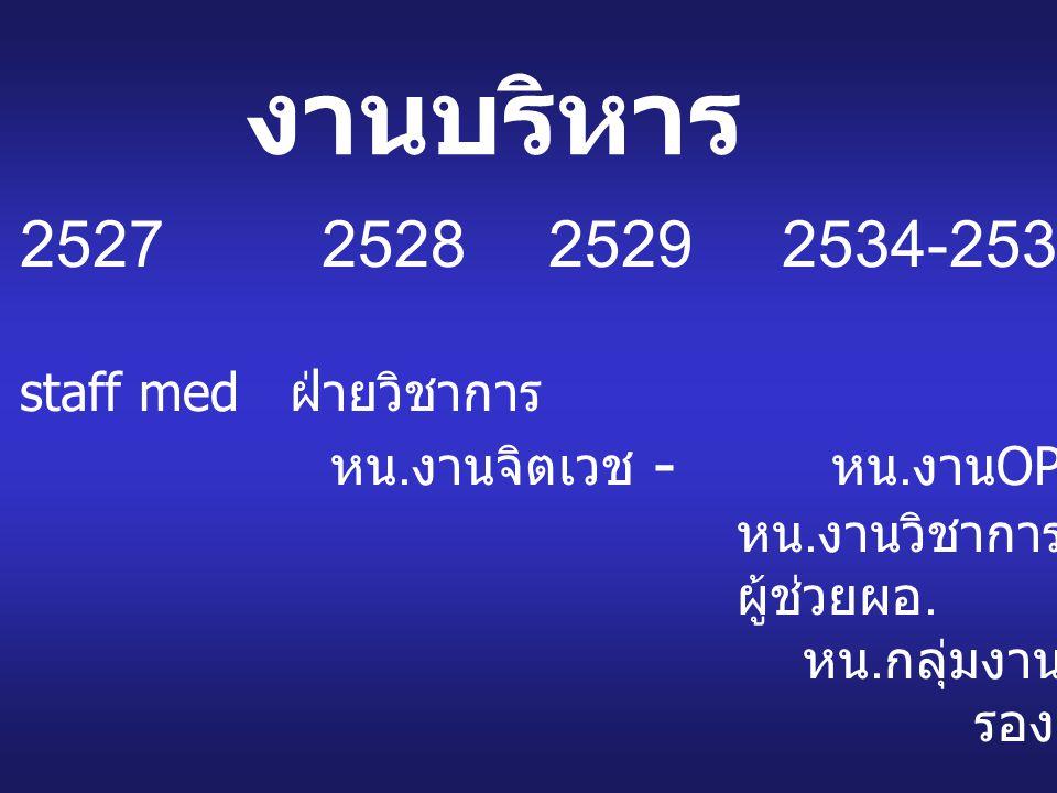 งานบริหาร 2527 2528 2529 2534-2539 2540 2544 staff med ฝ่ายวิชาการ