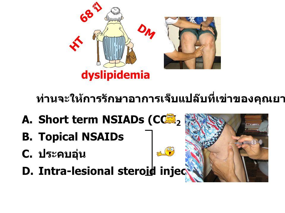 68 ปี DM. HT. dyslipidemia. ท่านจะให้การรักษาอาการเจ็บแปล๊บที่เข่าของคุณยายทองดีอย่างไร. Short term NSIADs (COX2 inhibitor)