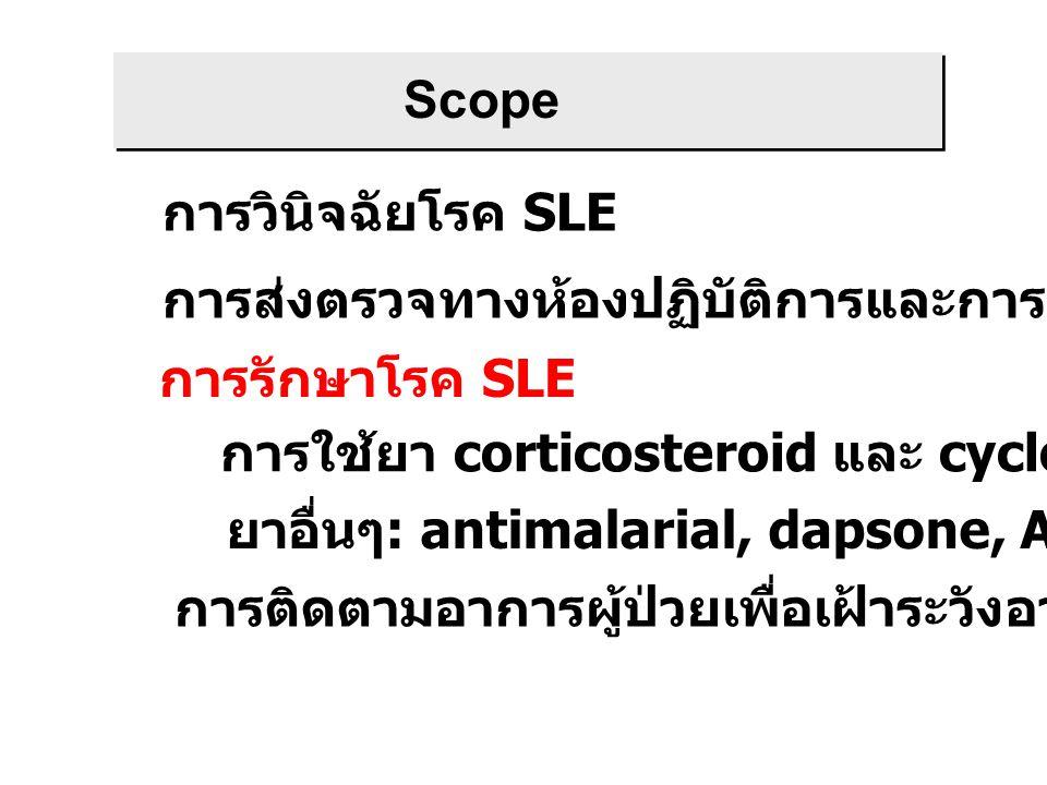 Scope การวินิจฉัยโรค SLE. การส่งตรวจทางห้องปฏิบัติการและการแปลผล. การรักษาโรค SLE. การใช้ยา corticosteroid และ cyclophosphamide.