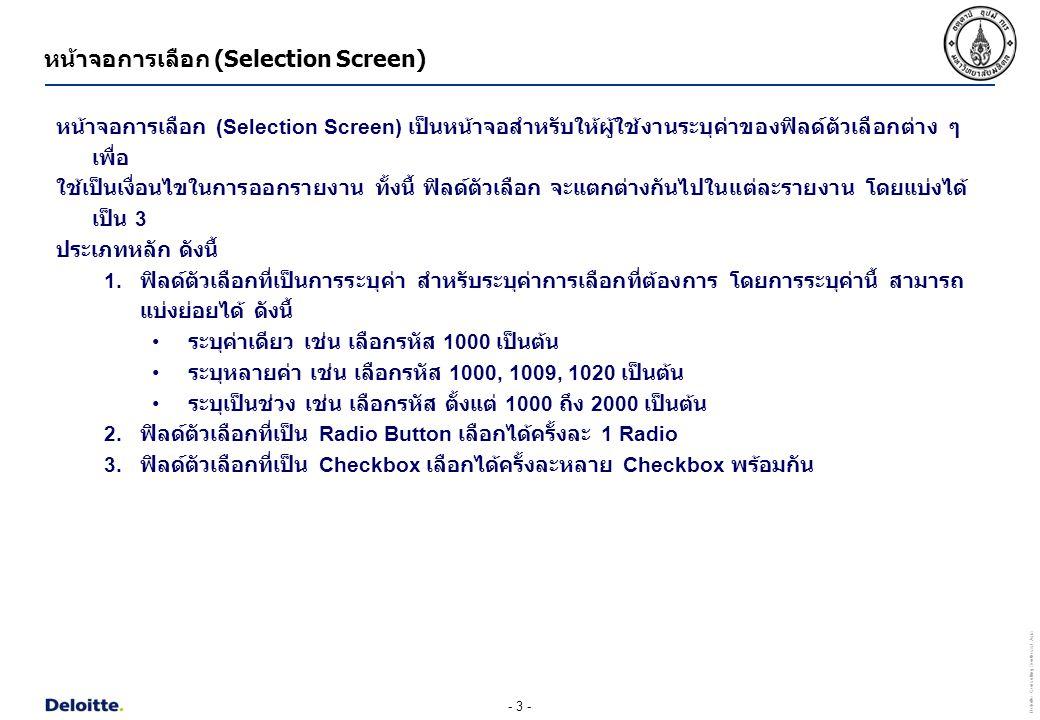 หน้าจอการเลือก (Selection Screen)