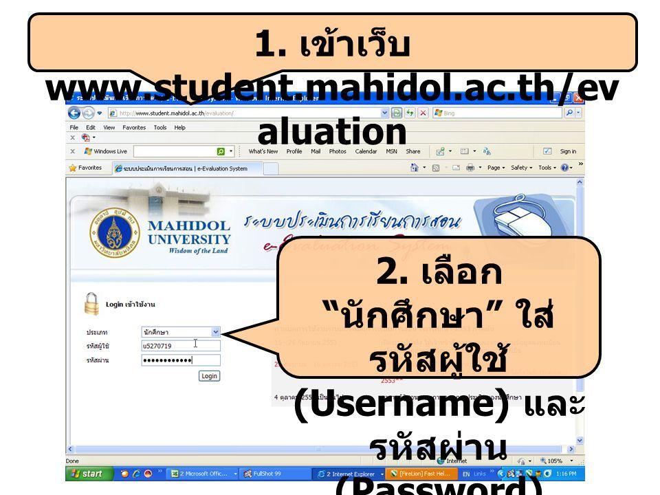 1. เข้าเว็บ www.student.mahidol.ac.th/evaluation